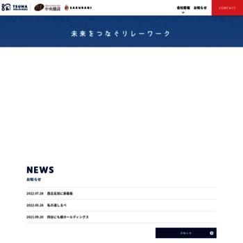Sakuragi-kanko.co.jp thumbnail