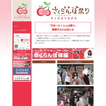 Sakuranbomatsuri.jp thumbnail
