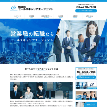 Sales-career-agent.co.jp thumbnail
