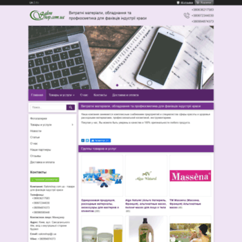 Salonshop.com.ua thumbnail
