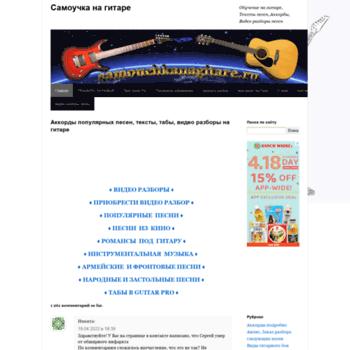 Samouchkanagitare.ru thumbnail