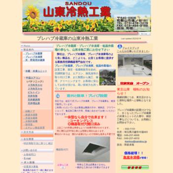 Sandou.jp thumbnail