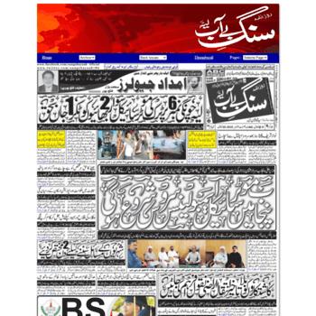 Sangebayaab.com.pk thumbnail