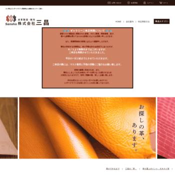 Sansho-co-ltd.co.jp thumbnail