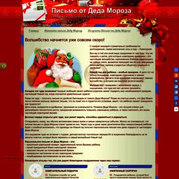 Santaletter.ru thumbnail