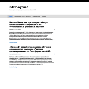 Sapr-journal.ru thumbnail