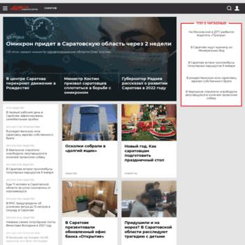 Веб сайт saratov.aif.ru