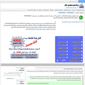 Saudiakar.net thumbnail