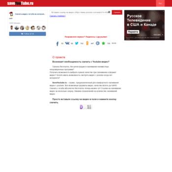 Saveyoutube.ru thumbnail