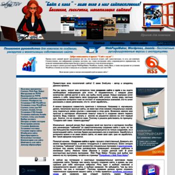 Веб сайт sayt-s-nulya.ru