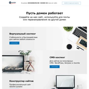 Sberbankonline-esksbrf.ru thumbnail