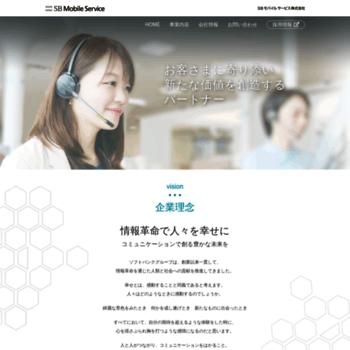 Sbmobileservice.co.jp thumbnail