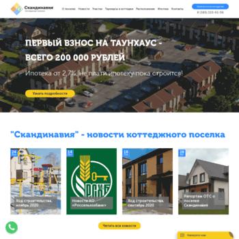 Scandinavia-nsk.ru thumbnail