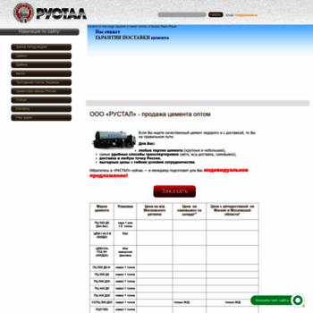 Scement.ru thumbnail