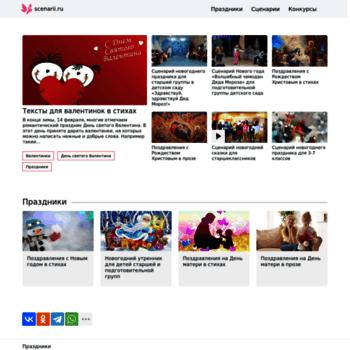 Scenarii.ru thumbnail
