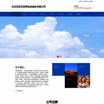 Scgqt.org.cn thumbnail