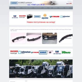Schmidt-avtokom.ru thumbnail