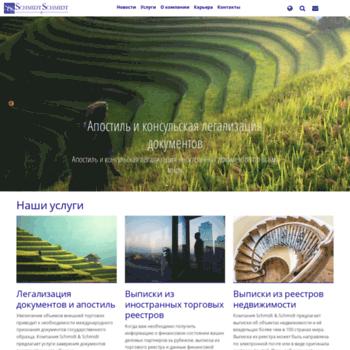 Schmidt-export.ru thumbnail