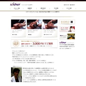 Schoner.jp thumbnail