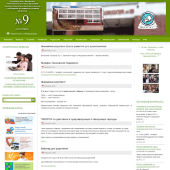 School9kirov.ru thumbnail