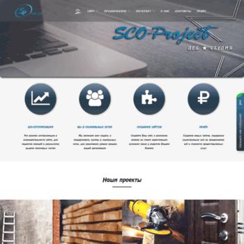 Веб сайт sco-project.ru
