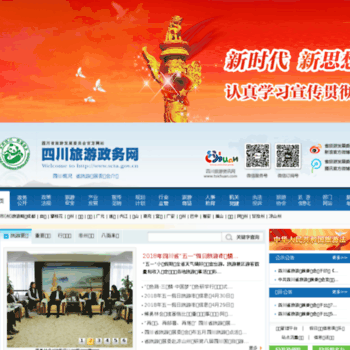 Scta.gov.cn thumbnail
