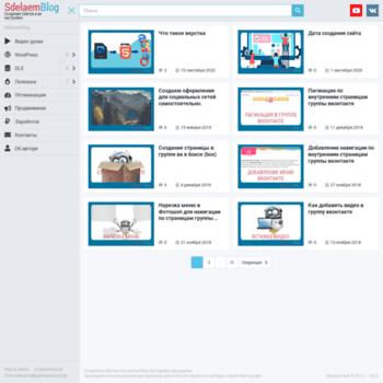 Веб сайт sdelaemblog.ru