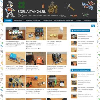 Sdelaitak24.ru thumbnail