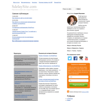 Веб сайт sdelaysite.com