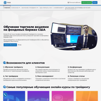 Веб сайт sdg-trade.com