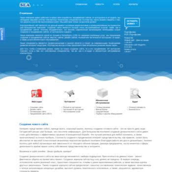 Веб сайт sea-lab.ru