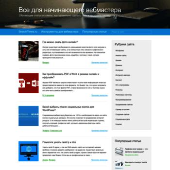 Веб сайт searchtimes.ru
