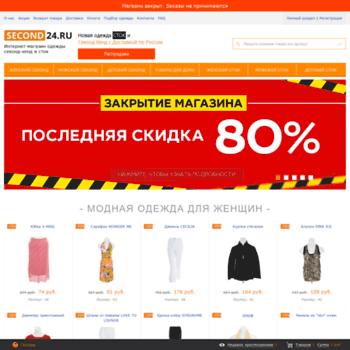 87089038 second24.ru at WI. Секонд24 - интернет магазин секонд хенд и сток ...