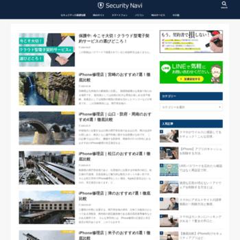 Securitynavi.jp thumbnail