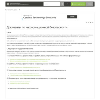Securitypolicy.ru thumbnail