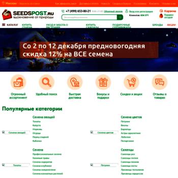 Seedspost.ru thumbnail