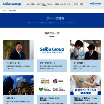 Seibugroup.jp thumbnail