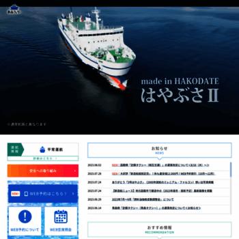 Seikan-ferry.co.jp thumbnail