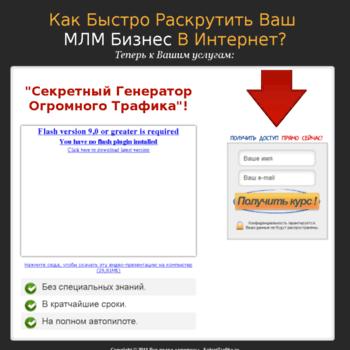 Sekrettrafika.ru thumbnail