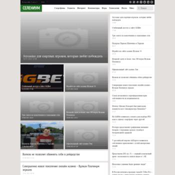 Selenium-textile.ru thumbnail