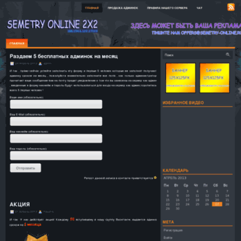 Semetry-online.ru thumbnail