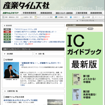 Semicon-news.co.jp thumbnail