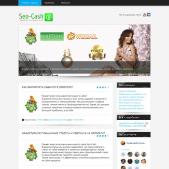 Веб сайт seo-cash.ucoz.ru