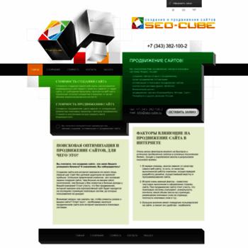 Seo-cube.ru thumbnail