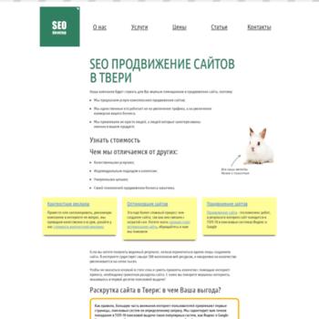 Веб сайт seo-develop.ru