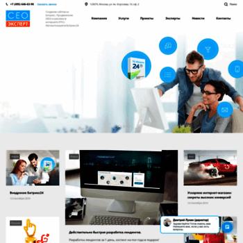 Веб сайт seo-experts.com