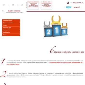 Веб сайт seo-good.ru