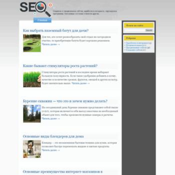 Веб сайт seo-hameleon.ru