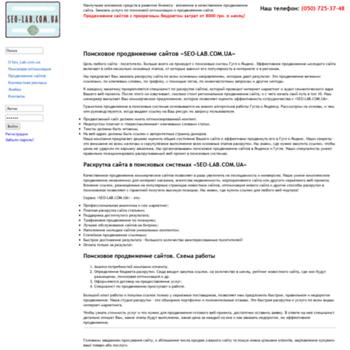 Веб сайт seo-lab.com.ua