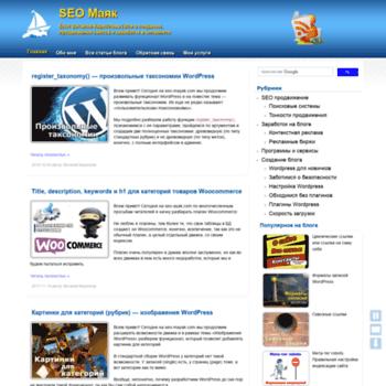 Веб сайт seo-mayak.com
